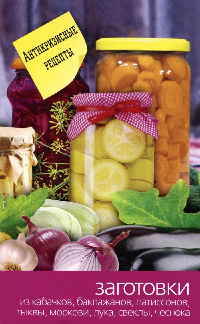 Заготовки из кабачков, баклажанов, патиссонов, тыквы, моркови, лука, свеклы, чеснока ( 978-5-386-08452-3 )