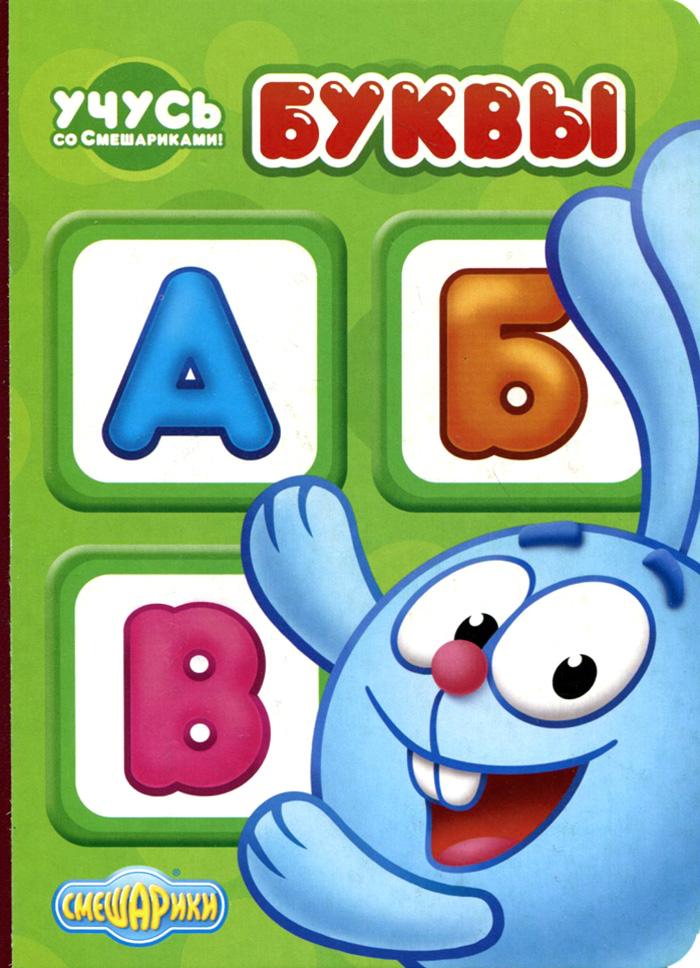Учусь со смешариками. Буквы ( 978-5-378-25284-8 )