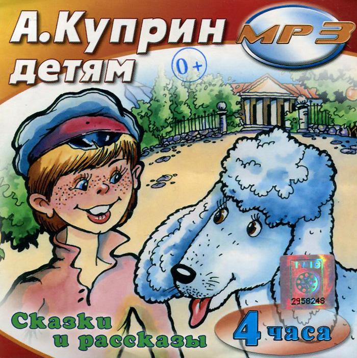 А. Куприн детям. Сказки и рассказы (аудиокнига MP3) ( ДТ8-72, 508 )