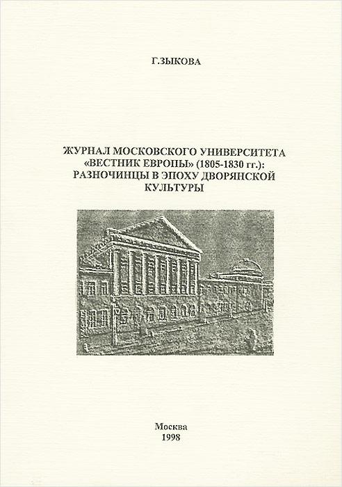 "������ ����������� ������������ ""������� ������"" (1805-1830 ��.). ���������� � ����� ���������� ��������"