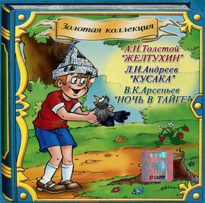 А. Н. Толстой. Желтухин. Л. Н. Андреев. Кусака. В. К. Арсеньев. Ночь в тайге (аудиокнига CD) ( ДТЗ-93, 382 )