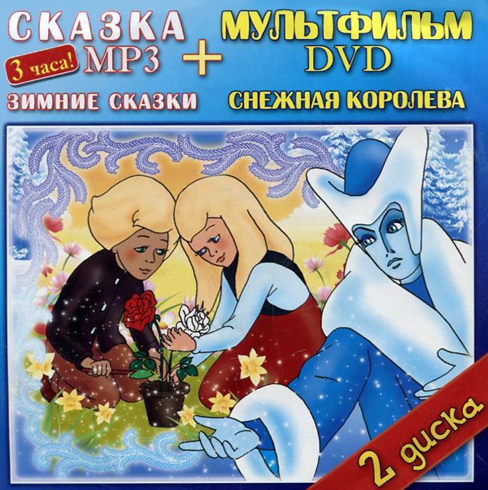 Зимние сказки (аудиокнига MP3 + DVD-ROM) ( CDDVD-019 )