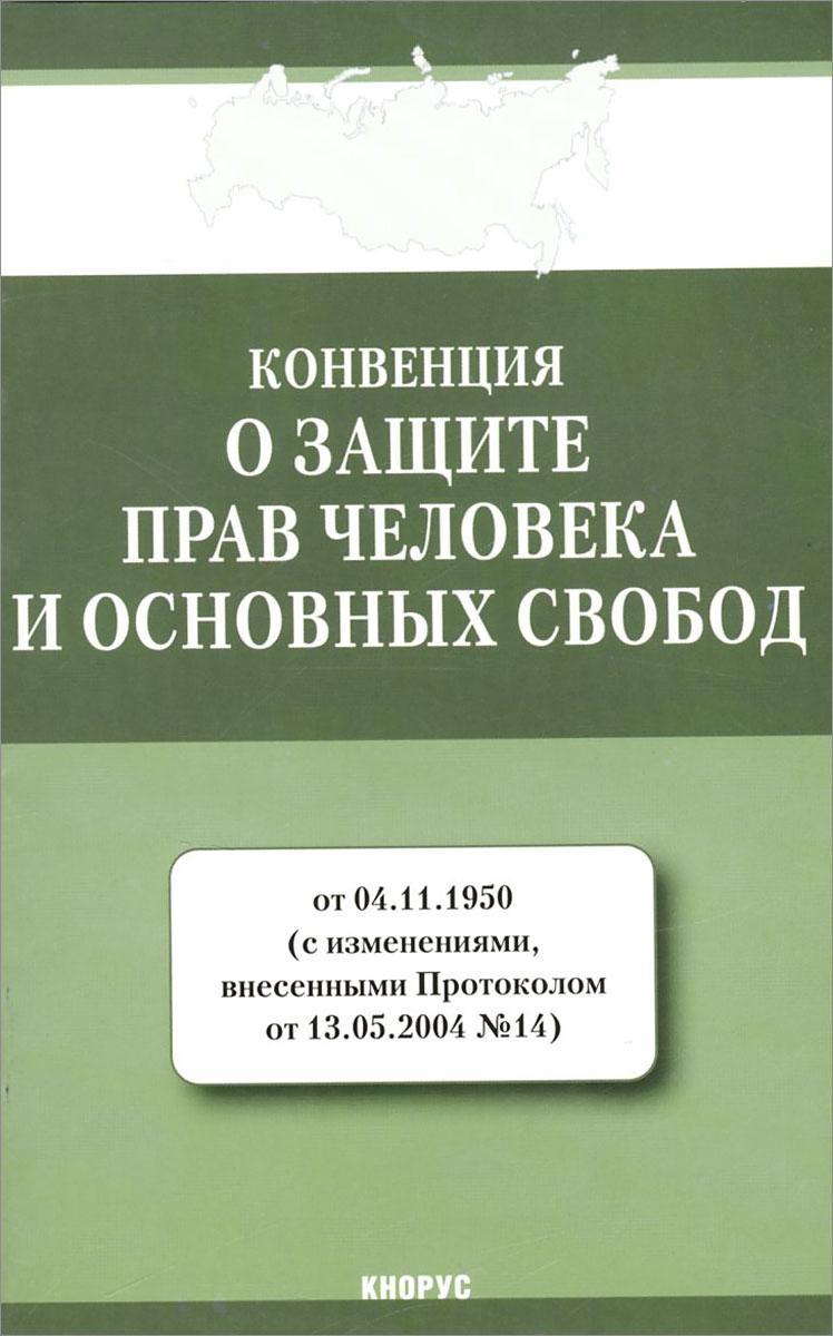 Конвенция о защите прав человека и основных свобод ( 978-5-406-04707-1 )