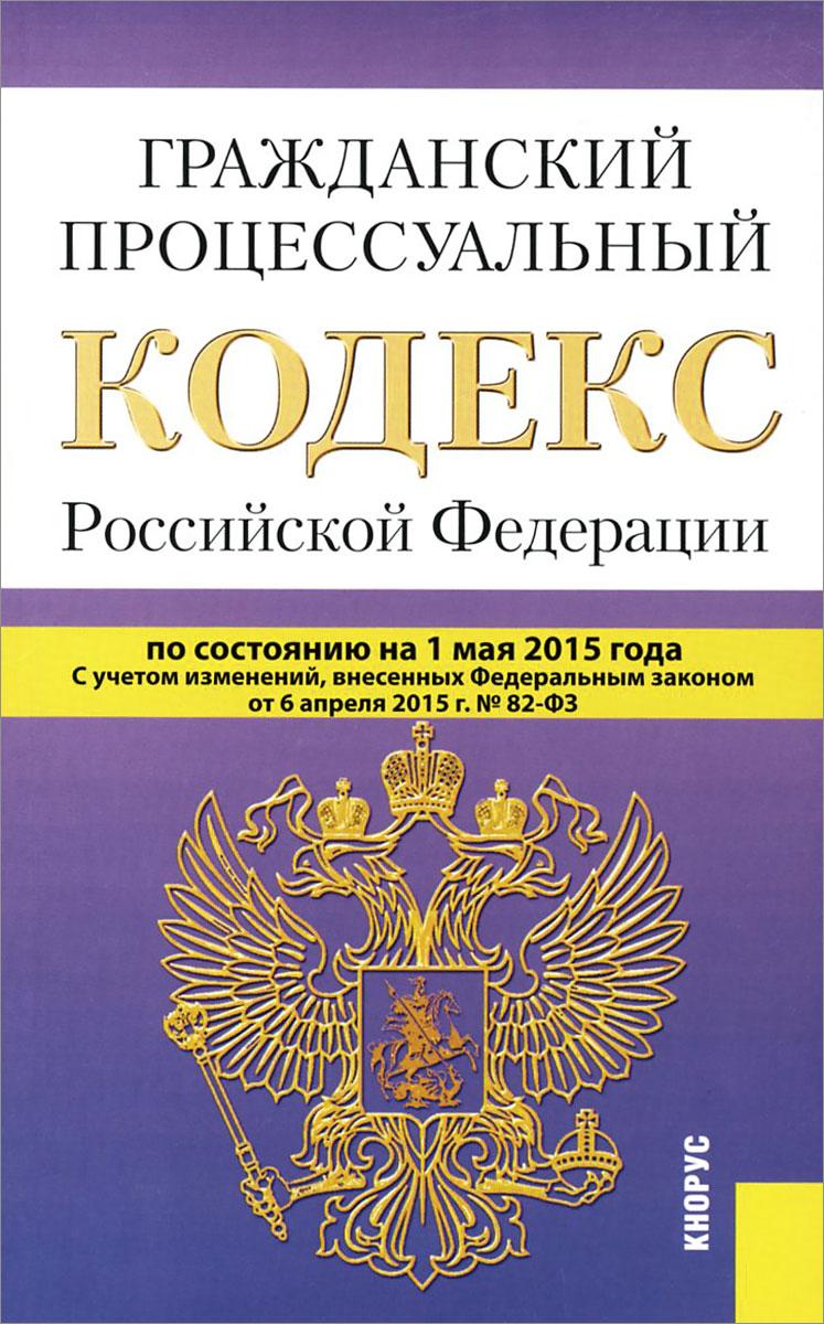 Гражданский процессуальный кодекс Российской Федерации ( 978-5-406-04760-6 )