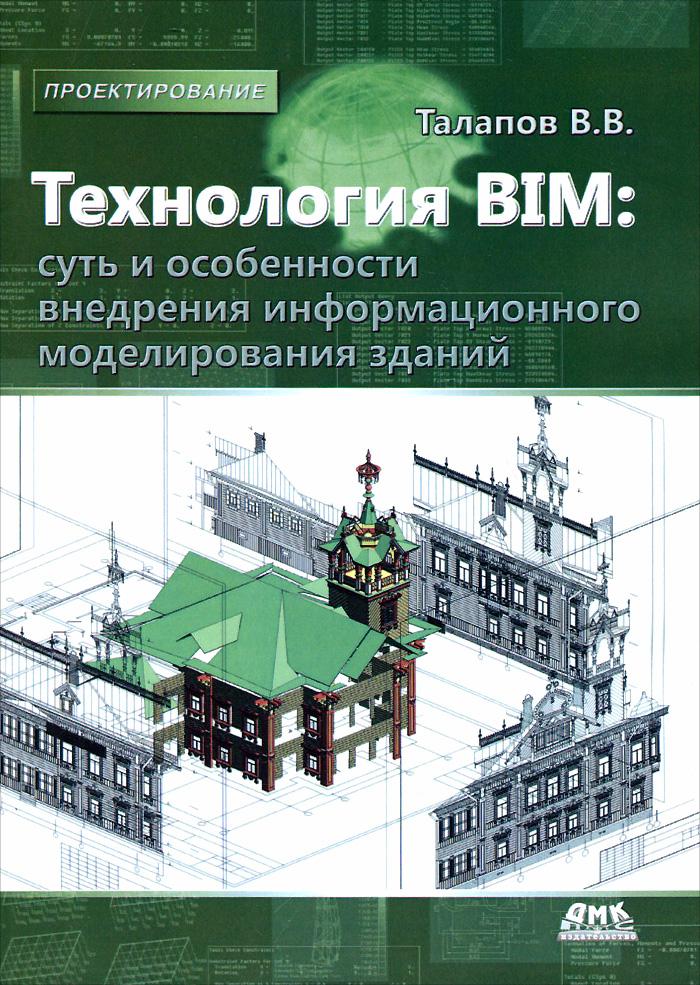 Технология BIM. Суть и особенности внедрения информационного моделирования зданий ( 978-5-97060-291-1 )