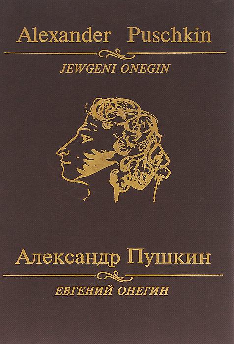 Евгений Онегин / Jewgeni Onegin