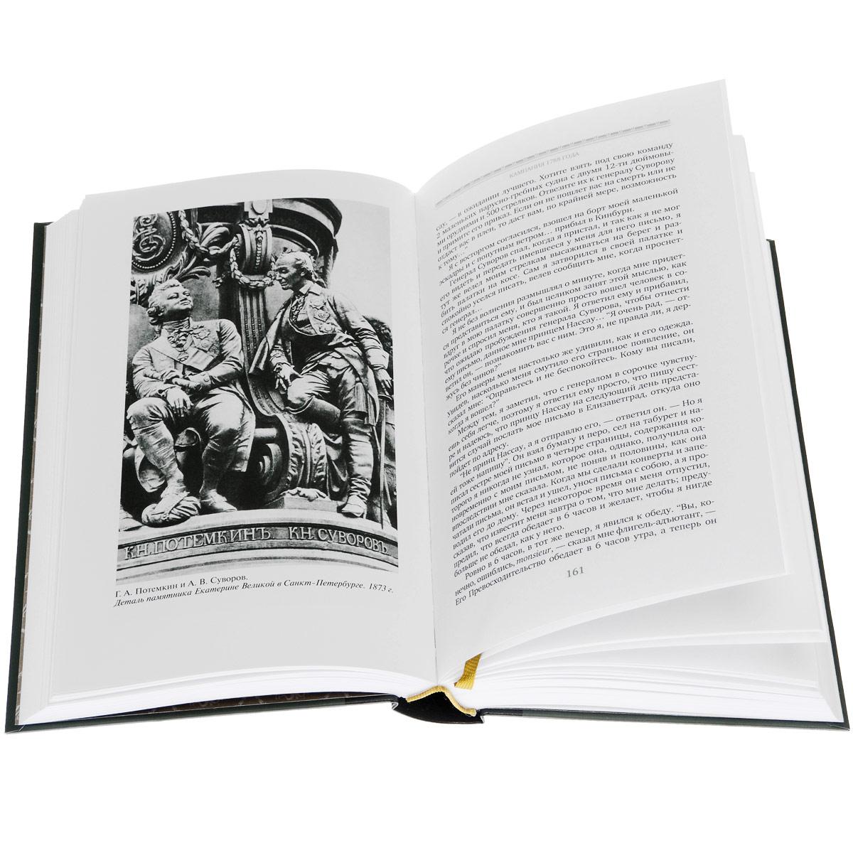 Полководческая Россия (комплект из 3 книг)