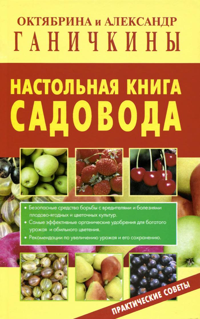 Настольная книга садовода . Практические советы