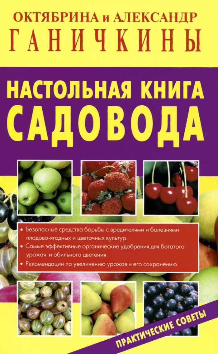 Настольная книга садовода. Практические советы