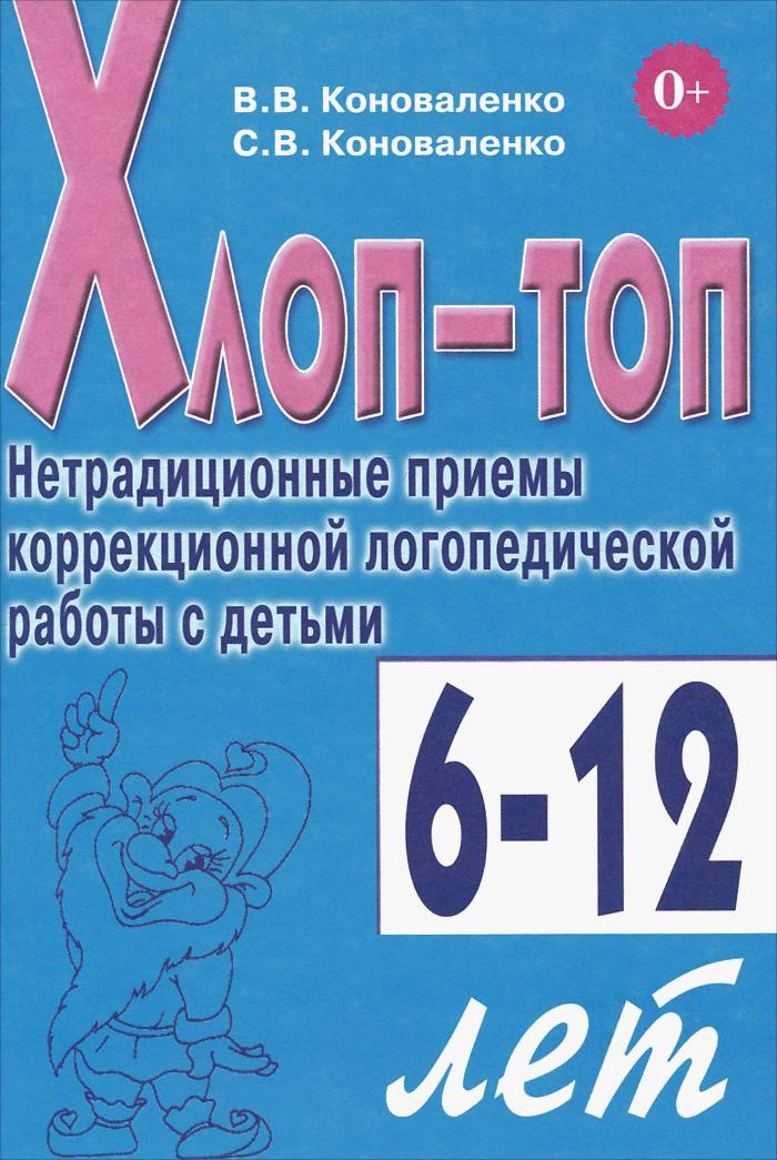 Хлоп-топ. Нетрадиционные приемы коррекционной логопедической работы с детьми 6-12 лет ( 978-5-91928-910-4 )
