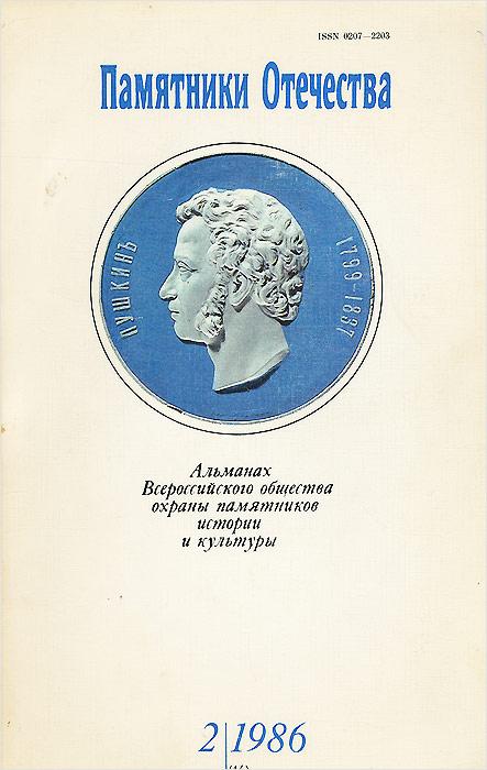 Памятники Отечества. Альманах, №2, 1986