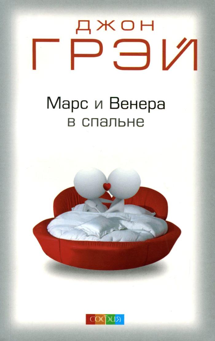 Марс и Венера в спальне
