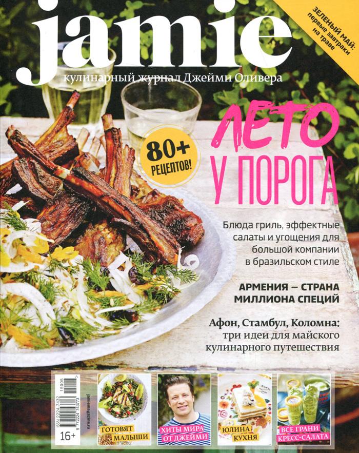 Jamie Magazine, №5, май 2015