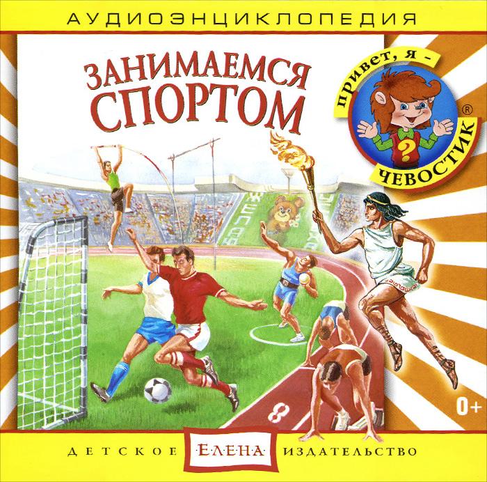 Скачать бесплатно книги о ставках на спорт