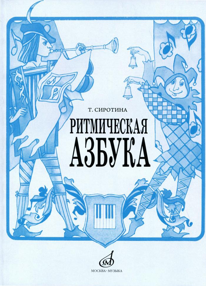 Ритмическая азбука. Учебно-методическое пособие для 1-4 классов детских музыкальных школ. Т. Сиротина