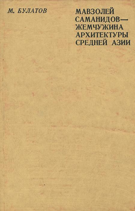 Мавзолей Саманидов - жемчужина архитектуры Средней Азии