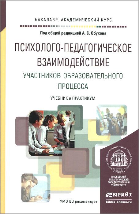 Психолого-педагогическое взаимодействие участников образовательного процесса. Учебник и практикум12296407В книге рассматриваются сущность и социально-психологические особенности взаимодействия участников образовательного процесса. Дается анализ основных типов и форм психолого-педагогического взаимодействия между различными категориями субъектов образовательной среды. Обсуждается феномен организационной культуры образовательного учреждения. Рассматриваются психолого-педагогические основы организации школьного самоуправления. Раскрываются различные аспекты деятельности психолога по организации эффективного взаимодействия между участниками образовательного процесса. Представлены психологические технологии, игры и упражнения, направленные на повышение эффективности взаимодействия участников образовательного процесса. Задача учебника - включить студента в основные сферы познавательной активности - в учение, практику и исследование. Соответствует актуальным требованиям Федерального государственного образовательного стандарта высшего образования. Для студентов высших...
