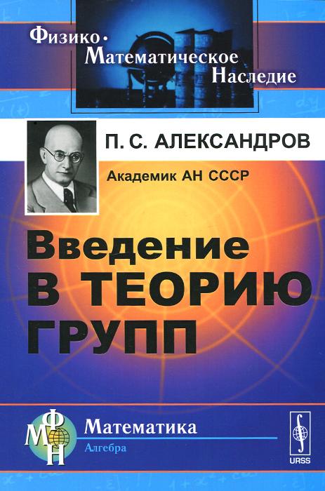 Введение в теорию групп ( 978-5-9710-2206-0 )