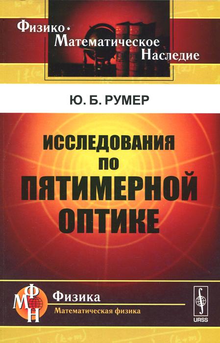 Исследования по пятимерной оптике ( 978-5-397-05025-8 )