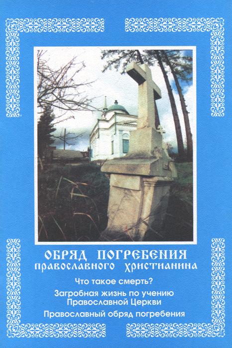 Обряд погребения православного христианина ( 5-89395-378-9 )