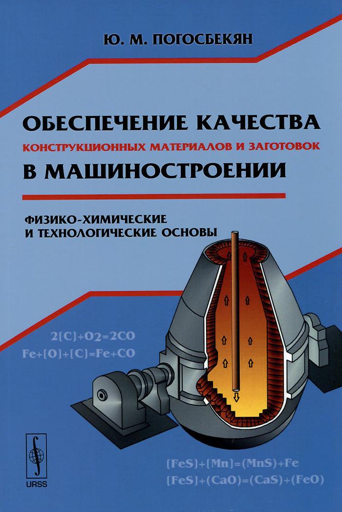 Обеспечение качества конструкционных материалов и заготовок в машиностроении. Физико-химические и технологические основы