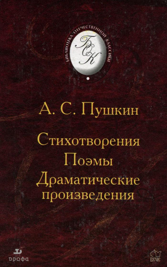 А. С. Пушкин. Стихотворения. Поэмы. Драматические произведения