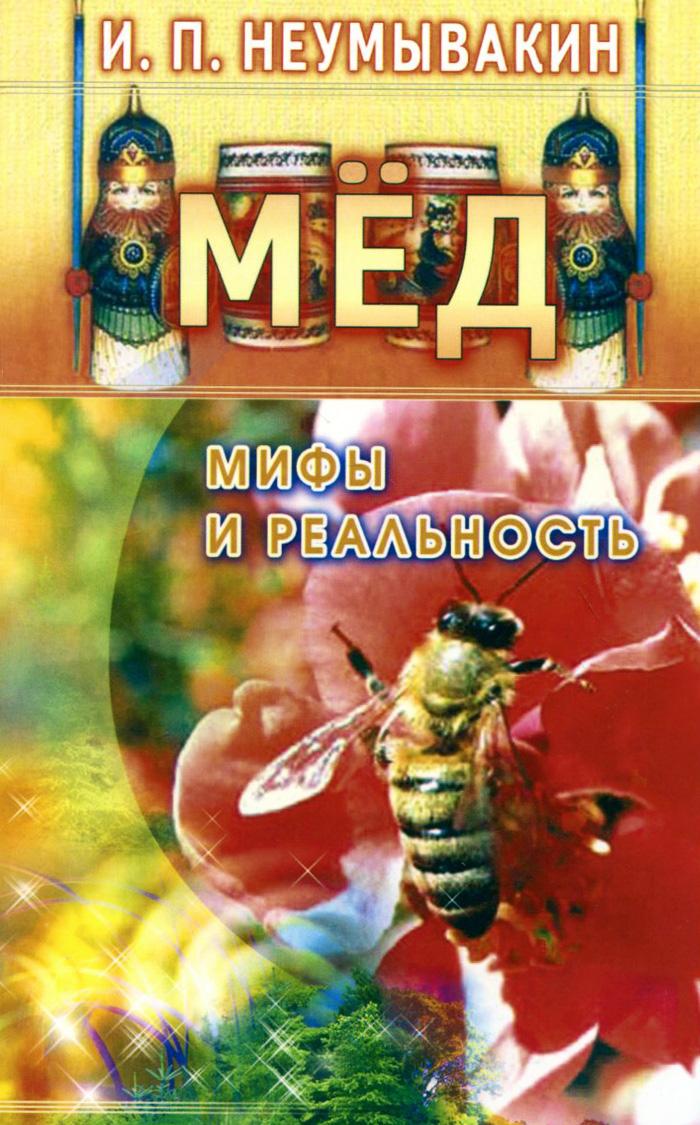 Мед. Мифы и реальность ( 978-5-88503-343-5 )