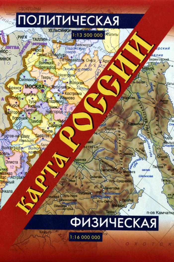 Политическая, физическая карты России ( 978-5-17-090610-9 )