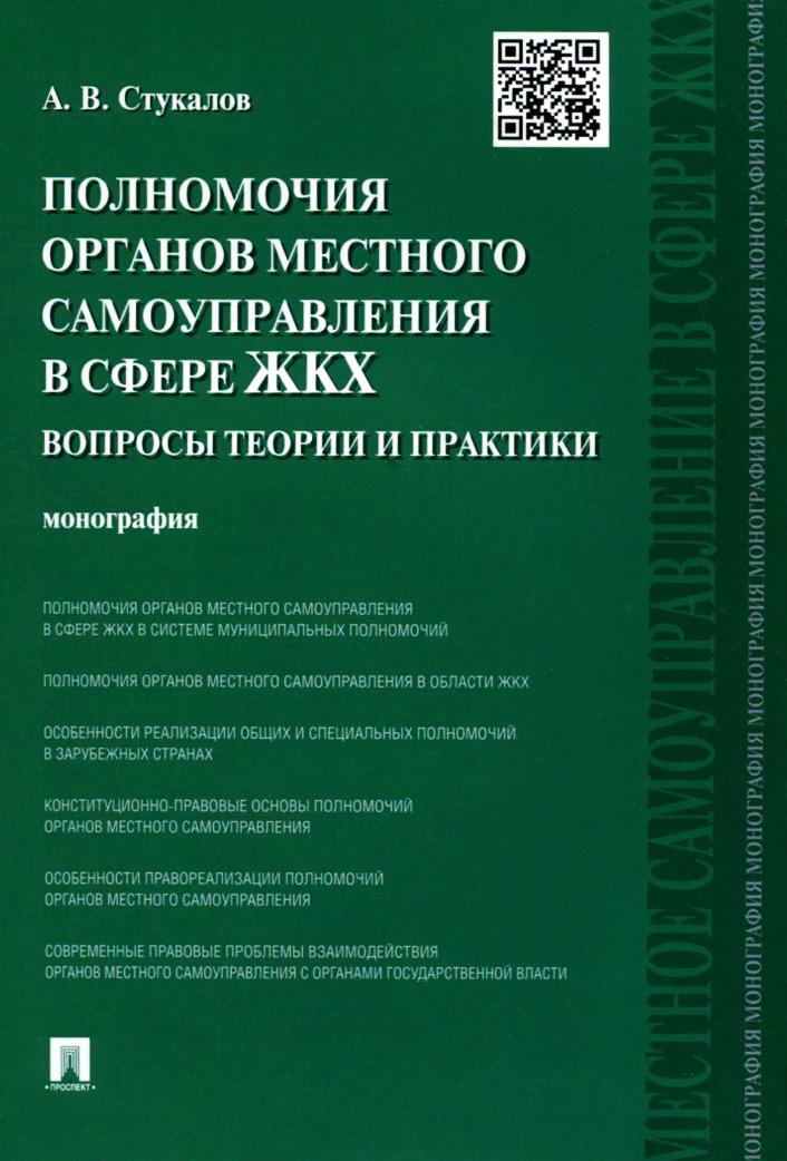 Полномочия органов местного самоуправления в сфере ЖКХ. Вопросы теории и практики ( 978-5-392-18426-2 )