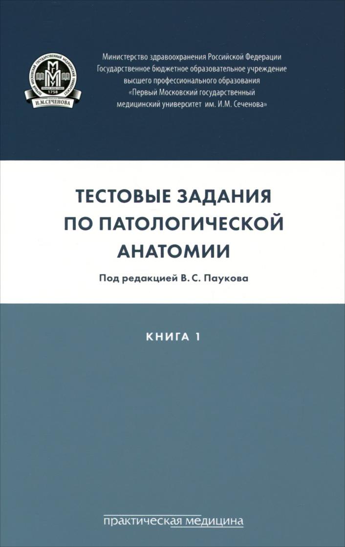 Патологическая анатомия. Тестовые задания. В 3 книгах. Книга 1 ( 978-5-98811-339-3 )