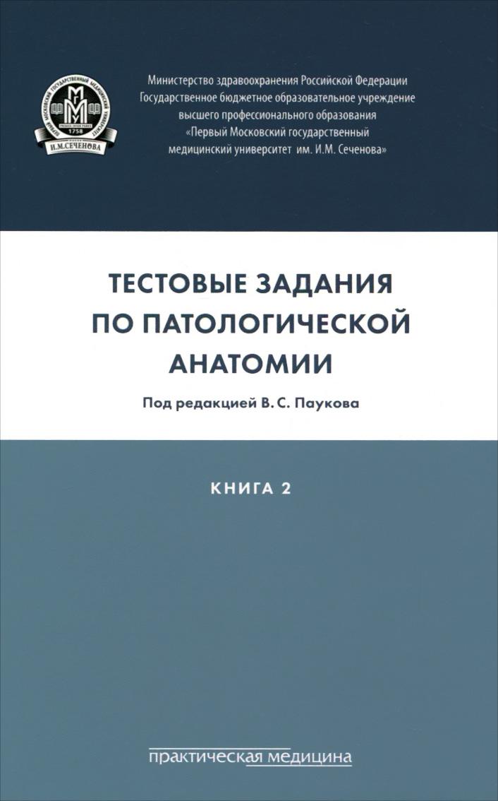 Патологическая анатомия. Тестовые задания. В 3 книгах. Книга 2 ( 978-5-98811-340-9 )