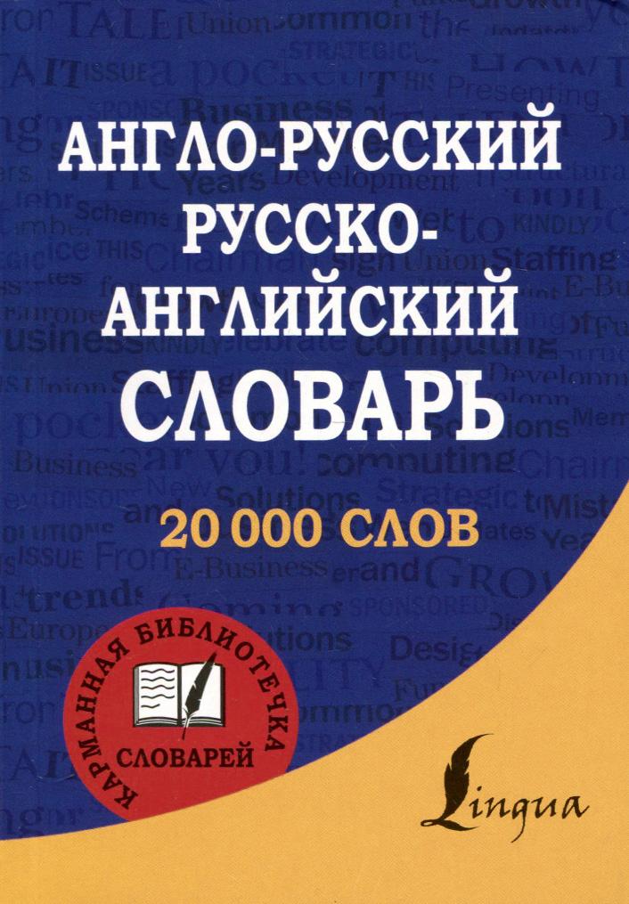 Англо-русский. Русско-английский словарь ( 978-5-17-090102-9 )