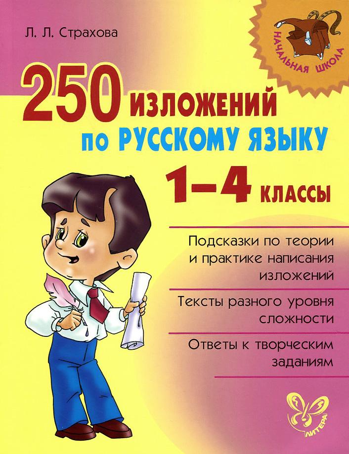 Русский язык. 1-4 классы. 250 изложений ( 978-5-407-00556-8 )