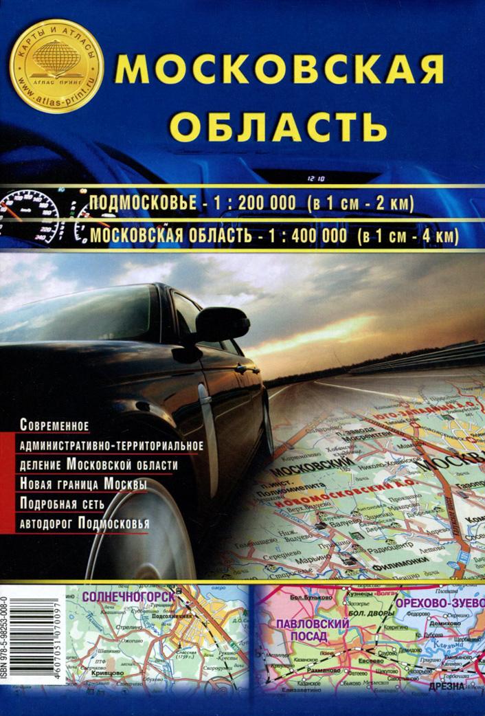 Московская область. Карта ( 978-5-9825-008-0 )