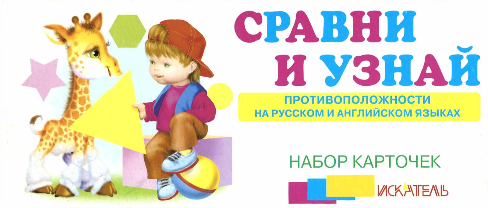Сравни и узнай. Противоположности на русском и английском языках (набор из 22 карточек)12296407Набор развивающих карточек СРАВНИ И УЗНАЙ для занятий с детьми дома и в детском саду. Карточки направлены на развитие логики и мышления ребёнка, который в недалёком будущем пойдёт в школу. С помощью карточек ребёнок научится сравнивать и понимать отличия, а еще карточки помогут развить речь, память, вниманию и воображение.