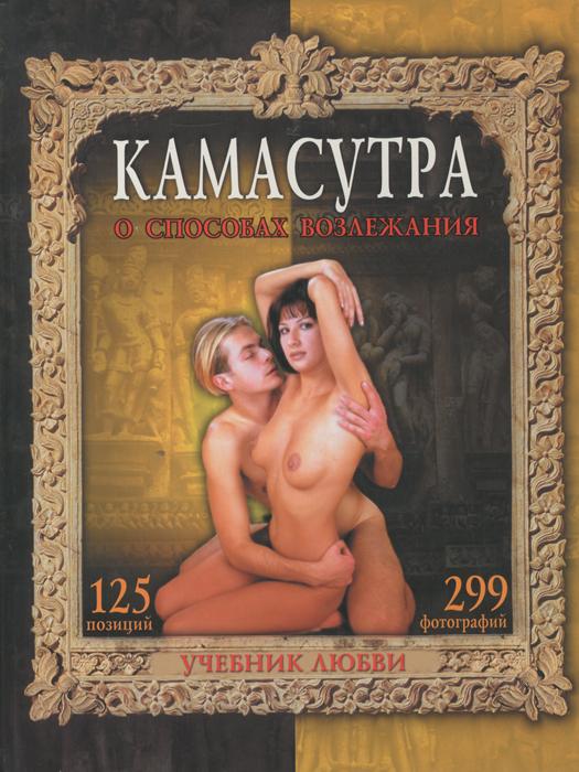 Камасутру Для Кпк