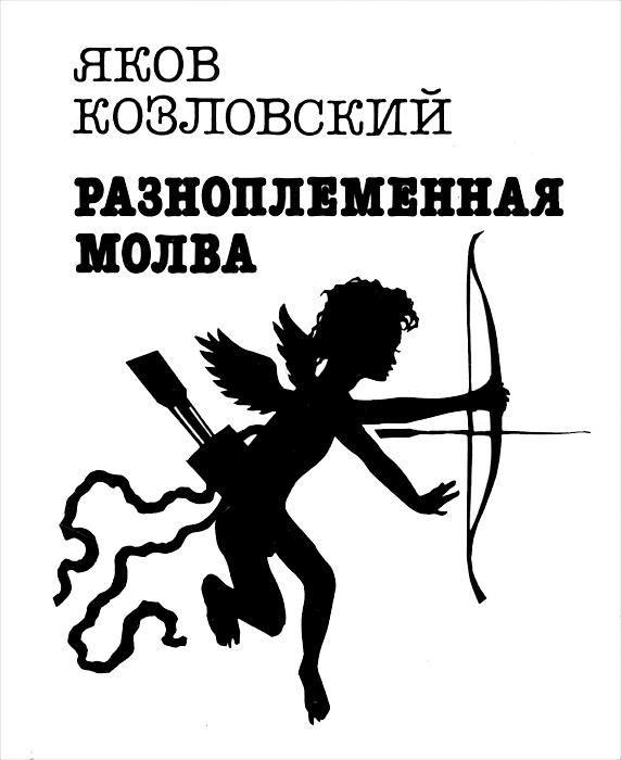 Яков Козловский. Разноплеменная молва