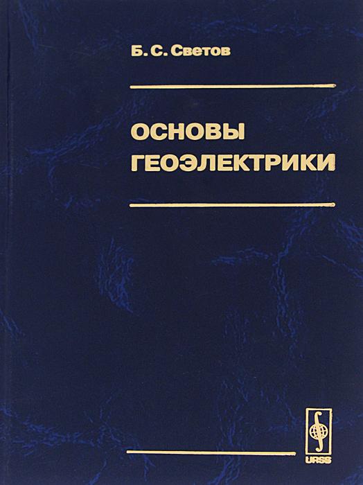 Основы геоэлектрики