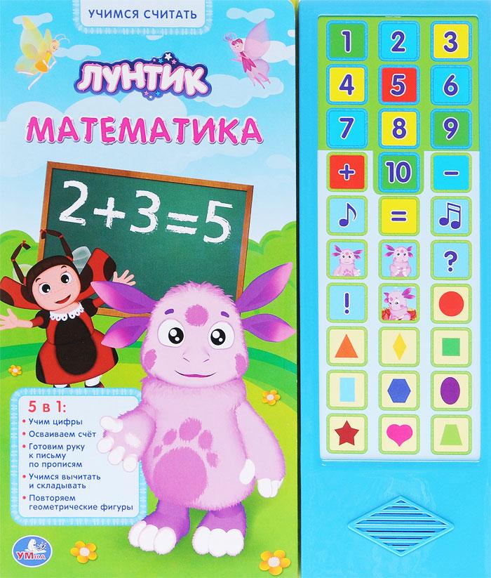 Лунтик. Учимся считать. Математика. Книжка-игрушка