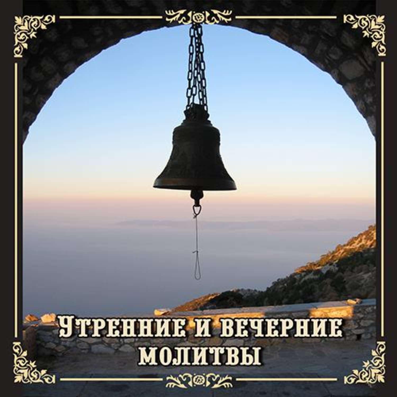 Объяснение вечерних молитв | православие и мир.