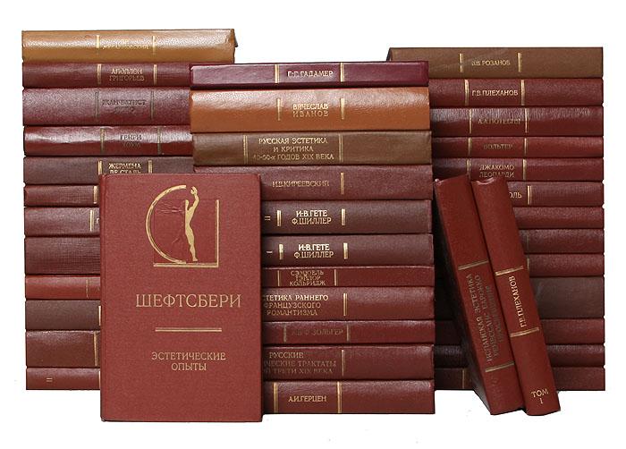"""Серия """"История эстетики в памятниках и документах"""" (комплект из 39 книг)"""
