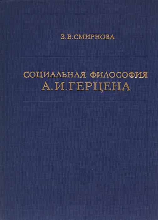 Социальная философия А. И. Герцена