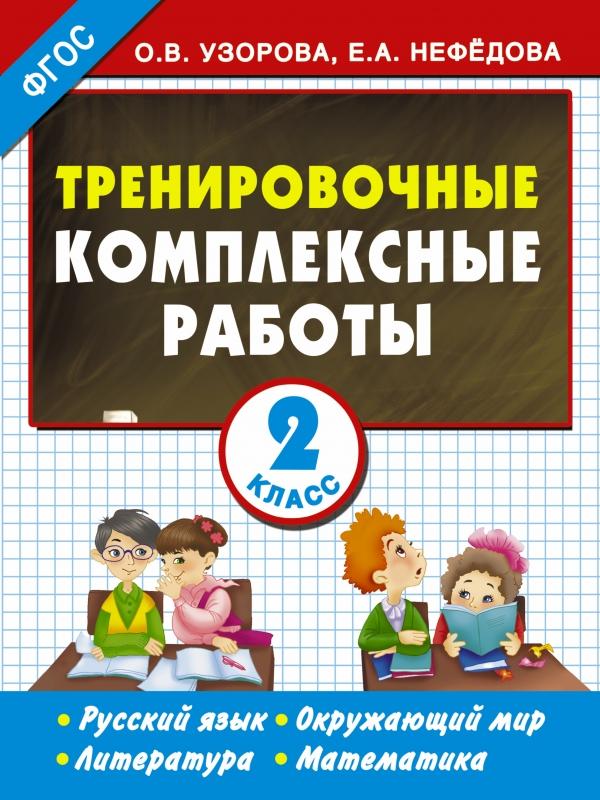 Тренировочные комплексные работы. 2 класс12296407Тренировочные комплексные работы могут оценить не только младших школьников по русскому языку, математике, литературе и окружающему миру, но и их личностное развитие и навыки практического применения знаний. В помощь родителям и педагогам для проверки знаний детей даны ответы - их можно изъять из середины книги. Рекомендована для занятий в школе и дома перед выполнением заданий книги Итоговые комплексные работы, 2-й класс.