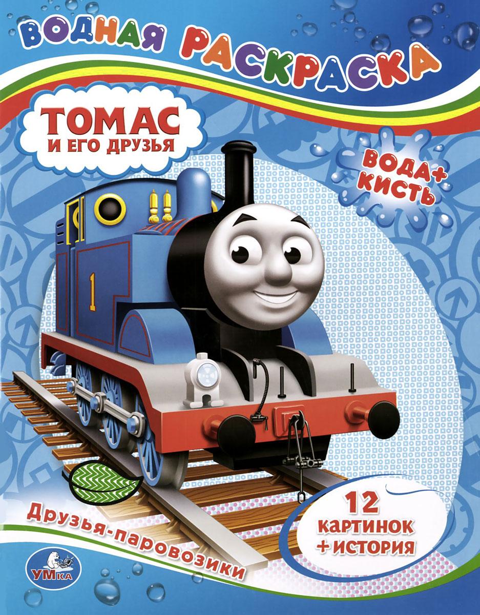 Томас и его друзья. Водная раскраска