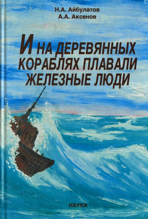 И на деревянных кораблях плавали железные люди