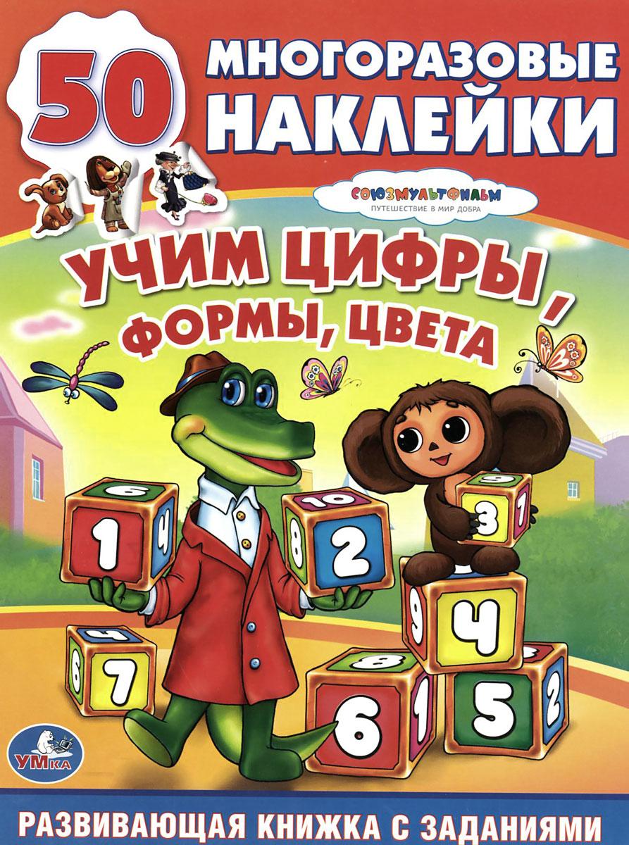 Учим цифры, формы, цвета. Развивающая книжка с заданиями (+ наклейки)