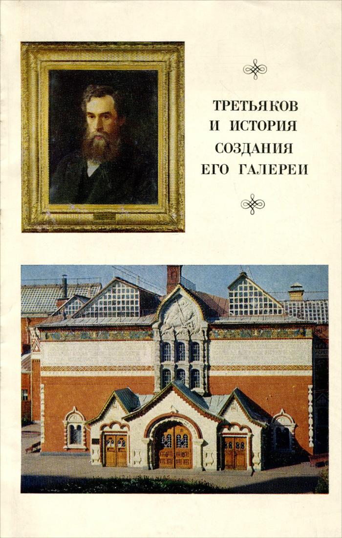 Третьяков и история создания его галереи