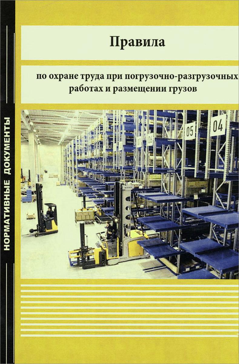 Правила по охране труда при погрузочно-разгрузочных работах и размещении грузов