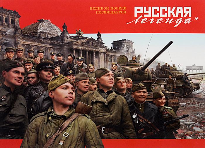 Русская легенда. Великой Победе посвящается ( 978-985-7102-03-7 )