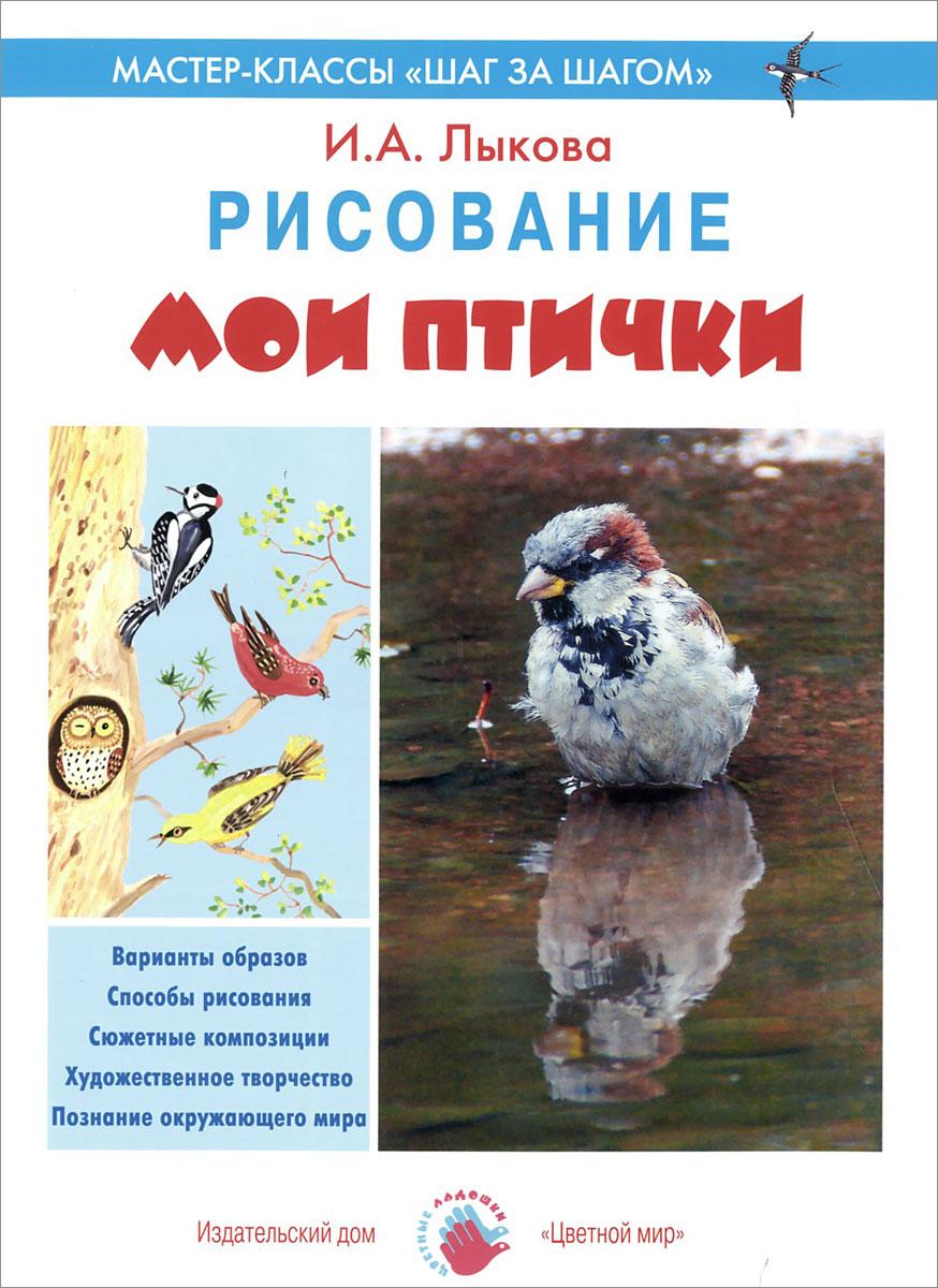 Мои птички. Рисование ( 978-5-4310-0212-0 )